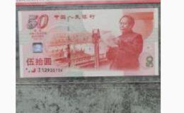 建国50元纪念钞最新价格 建国钞50元收购价