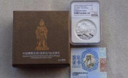 普陀山金银币2盎司银币鉴赏 最新交易价