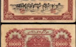 第一套人民币一万元骆驼队拍卖价格 近期拍卖价格