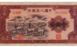 第一套人民币一万元牧马图片 最近价格及图片