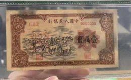 第一套人民币一万元牧马价格 第一套人民币壹万元价值