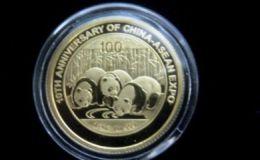 东盟博览会10周年熊猫金银币1/4盎司金币 成交价