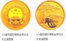 黄山金银币1/4盎司金币 高清大图及价格较新