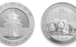 上海浦东发展银行20周年熊猫金银币1盎司银币 成交价