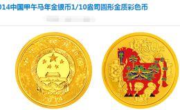 2014年马年生肖金银币5盎司金彩色币 市场行情价