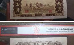 第一套人民币1万元双马耕地价格 一万元双马耕地值多少钱