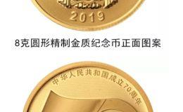 建国成立70周年金银币8克金质纪念币 最新回收价格