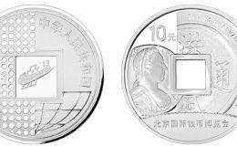2013北京国际钱币博览会银币 高清图及价格大全