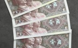 80年1角纸币最新价格表 80版1角纸币价值多少人民币