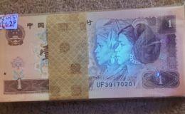 96版1元人民币价格表 1996年人民币1元现在价格