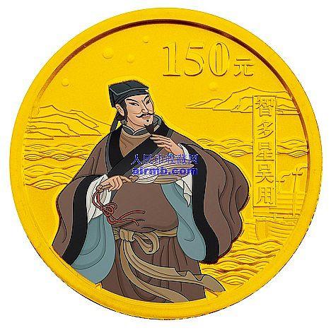 《水浒传》彩色金银纪念币(第3组)