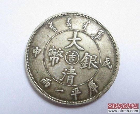 马定祥和稀世孤品吉字一两银币失踪之谜
