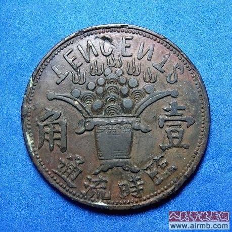 许晔洁:常州临时流通币的鉴赏与收藏
