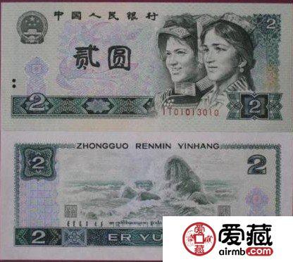 """四版二元纸币,市场价格够""""二"""""""