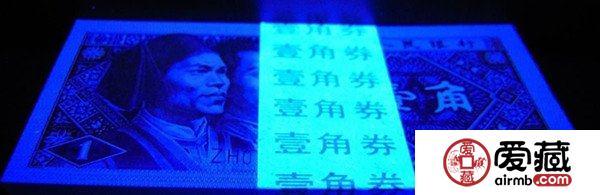 1980年1角人民币三大荧光版本收藏分析
