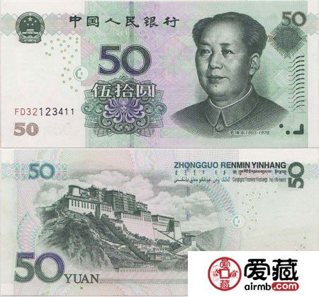 99年50元人民币收藏价值初显