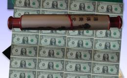 """美元32連體鈔就是收藏界的""""原始股""""?"""