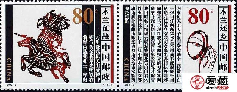 邮票上的历史人物
