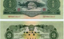 1953年三元人民币价格