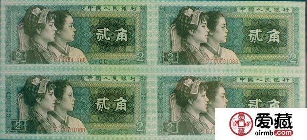 第四套人民币四连体,收藏价格分析