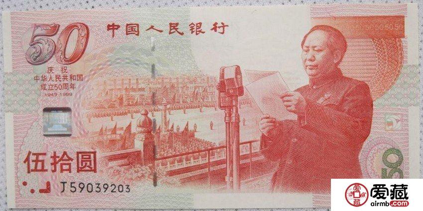 浅析建国五十周年纪念钞的收藏价值