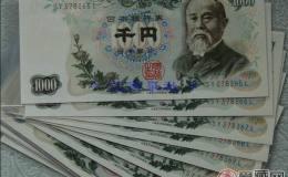 外国钱币之日本钱币