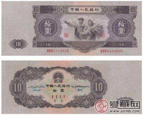 1953年10元人民币大黑十
