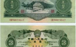 蘇三幣笑傲人民幣收藏市場