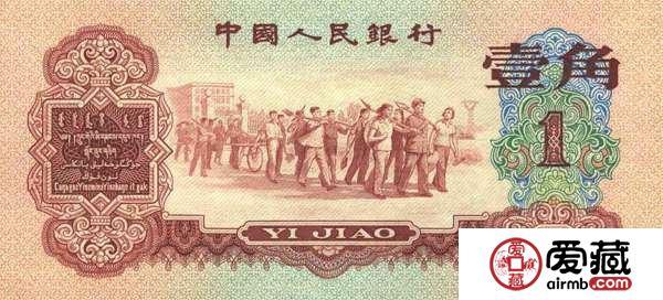 你可知,第三套人民币一角券版别多?