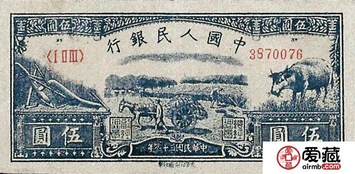 第一套人民币水牛5元