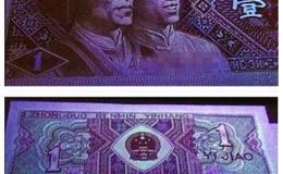 第四套人民币8001,正红背绿荧光辨别