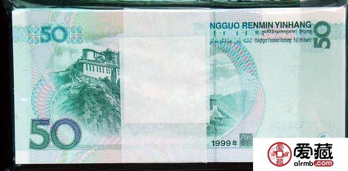第五套人民币99版50元:发展乐观,值得关注!