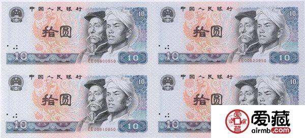 第四套人民币的法宝—连体钞