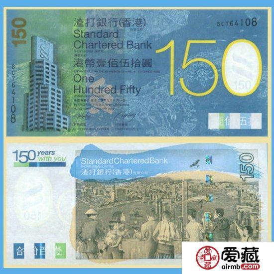 香港渣打银行150周年慈善纪念钞收藏介绍