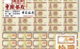 中國雙錯版鈔王普遍看漲