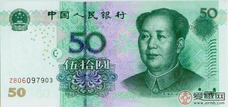 第五套人民币50元正面