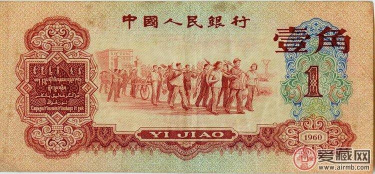 第三套人民币1960版枣红1角纸币(正面图案)  正面图案