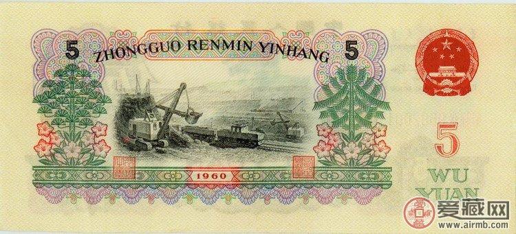 第三套人民币1960版5元纸币(背面图案)  背面图案