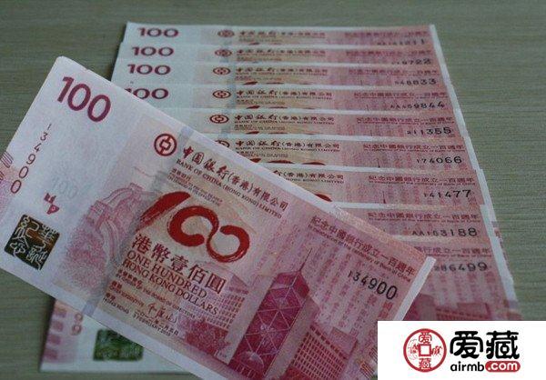 中银100周年纪念钞收藏价值分析