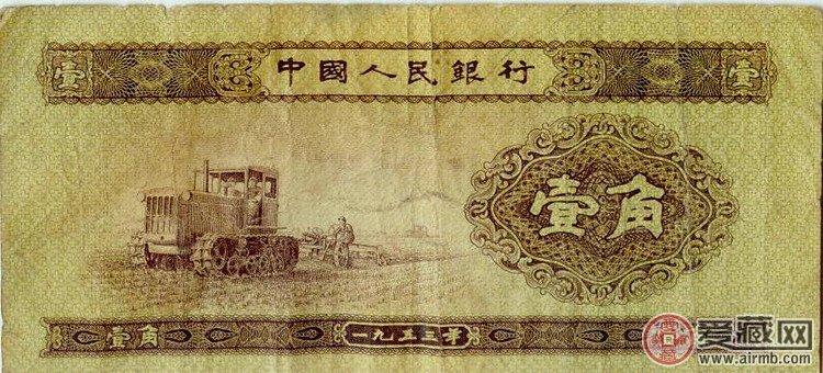 第二套人民币1953版1角纸币(正面) 正面图案