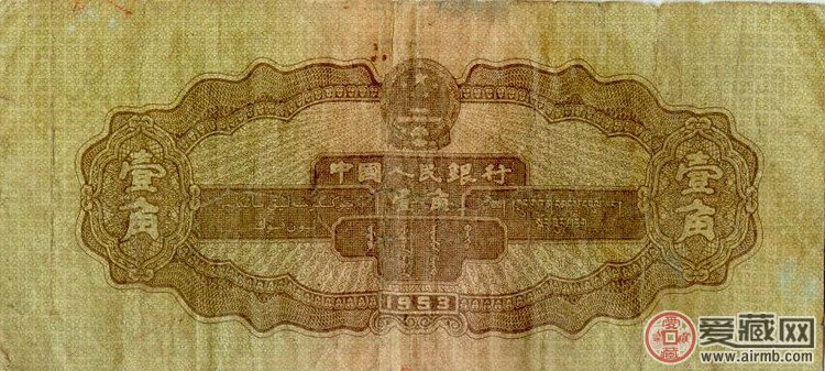 第二套人民币1953版1角纸币(背面)  背面图案