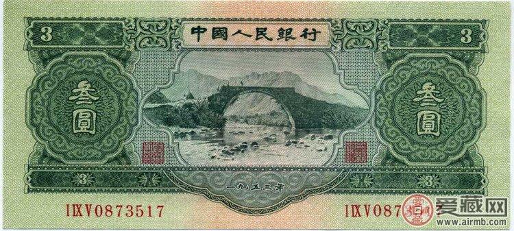 第二套人民币1953版3元纸币(正面) 正面图案