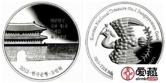 韩国发行崇礼门精制纪念银币