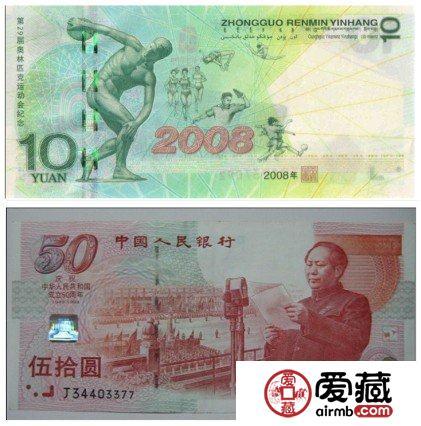 建国钞与奥运纪念钞大比拼