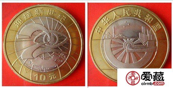 迎接新世纪纪念币(钞)鉴赏
