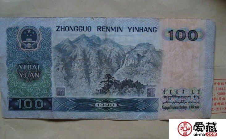 第四套人民币90100收藏请谨慎