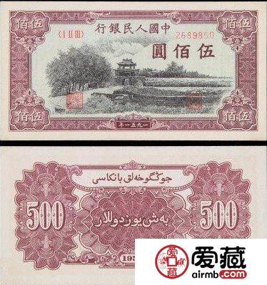 第一套人民币500元瞻德城票样鉴别需谨慎