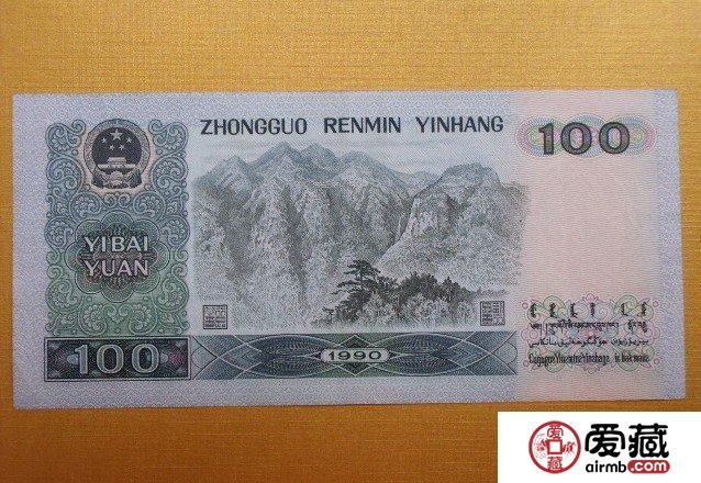第四套人民币90年100元价格