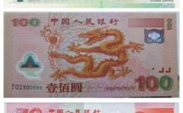 纪念钞价格虽波动,但价值不可忽视