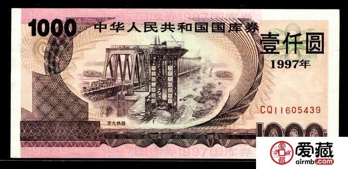 关于1997年国库兑换券的投资分析